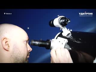Через тернии - к звездам: чем манит космос астрономов в Ижевске?