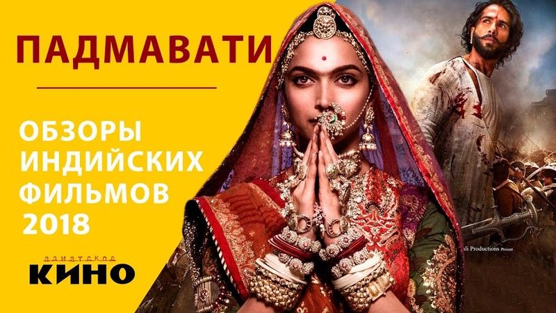 Падмавати — Индийские фильмы