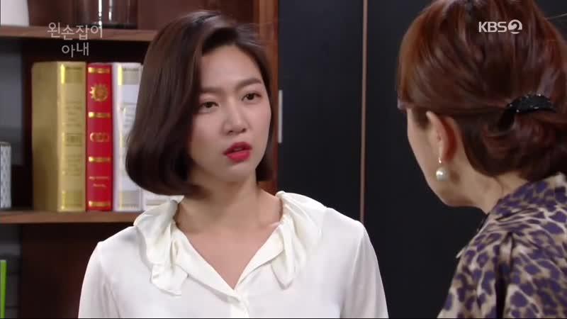 KBS2TV 저녁일일드라마 [왼손잡이 아내] 42회 (화) 2019-03-05