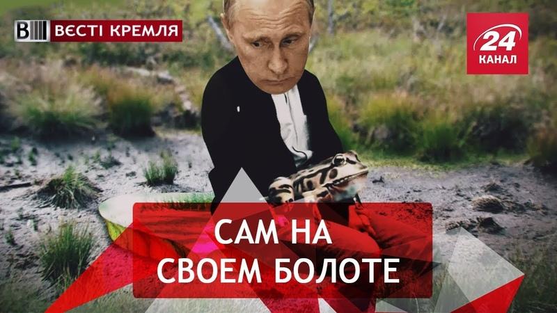 Гнев бацьки на Путина, Вести Кремля. Сливки, Часть 2, 8 декабря 2018
