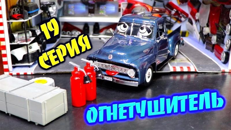 19 серия ОГНЕТУШИТЕЛЬ
