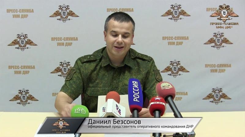 Заявление официального представителя оперативного командования ДНР по обстановке на 30 09 2018
