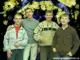 Лихие 90-е группа Стекловата - Новый год.
