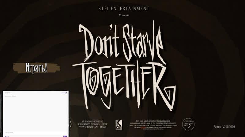 Продолжаем качать персонажа Мушу в Don't Starve Together Игра с подписчиками 160 дней