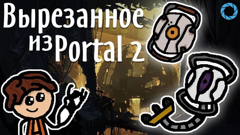 Вырезанный контент из Portal 2