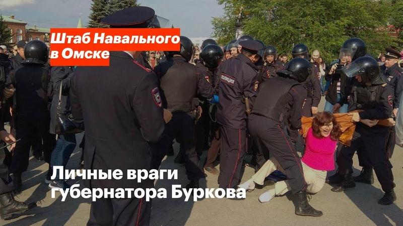 Личные враги губернатора Буркова