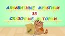 ПРЕМЬЕРА-СКОРО! 33 Алфавитных мультика.СМОТРИМ МУЛЬТИКИ - ИГРАЕМ С БУКВАМИ И СЛОВАМИ - УЧИМСЯ ЧИТАТЬ