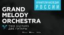Grand Melody Orchestra - Two Guitars / Две Гитары - ГРАН-ПРИ Фестиваля Хранители Наследия РОССИИ