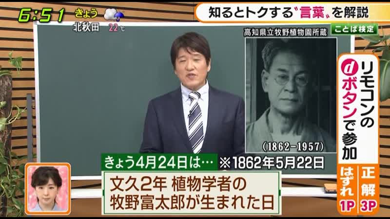 2019-04-24 牧野富太郎命名の「スエコザサ」、名前の由来は?