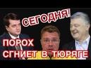 Советник Зеленского рассказал, когда посадят Порошенко с подельниками