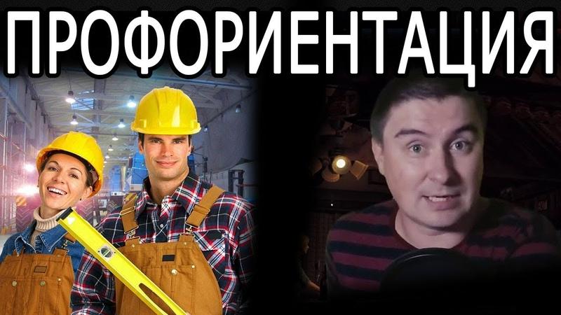 Константин Кадавр - Кем ты хочешь стать / Профориентация