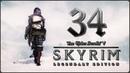 Прохождение TES V: Skyrim - Legendary Edition — 34: Неприятности