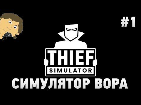 THIEF SIMULATOR - ВЫНОСИ ЦЕННОСТИ