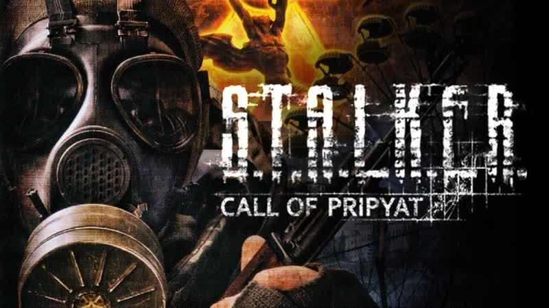 Вот и настало время Вредной стать Сталкером | S.T.A.L.K.E.R. Call of Pripyat 1