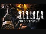 Вот и настало время Вредной стать Сталкером S.T.A.L.K.E.R. Call of Pripyat #1