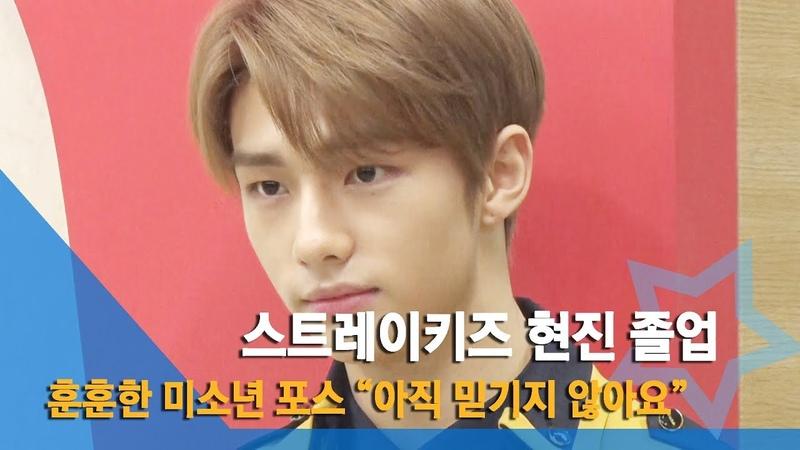 """[NI영상] 스트레이키즈(Stray Kids) 현진 졸업, 훈훈한 미소년 포스 """"아직 믿기지 않아요"""""""