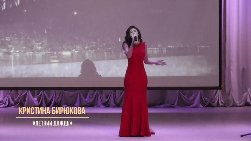 Кристина Бирюкова - «Летний дождь»