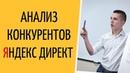 Анализ конкурентов Яндекс Директ. Анализ конкурентов в контекстной рекламе