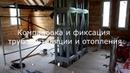 Вентиляция. Вентиляционная шахта. Выводим газ, дымоход и вентиляцию в одном каркасе!