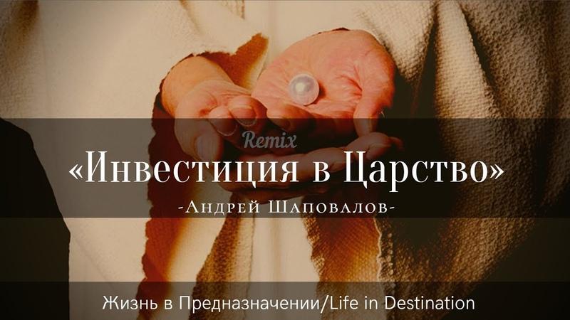«Инвестиция в Царство» (Remix на тему пастора Андрея Шаповалова «Тотальная инвестиция» )