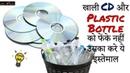 Best use of old CD Plastic Bottle I DIY Home Decor Idea I Creative Diaries