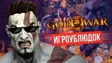 God of War III Игроублюдок