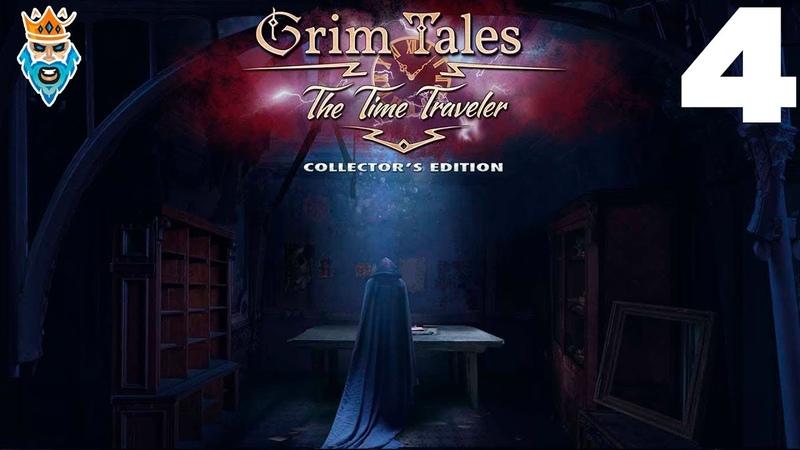 Страшные сказки 14: Путешественник во времени / Grim Tales 14. The Time Traveler ➤4