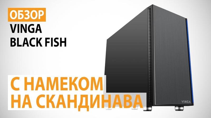 Обзор корпуса Vinga Black Fish: с намеком на скандинава