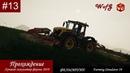 13 Наймит Ночная Смена и Утренний Покос Фельсбрунн F Simulator 19 Прохождение симулятор фермы Wof