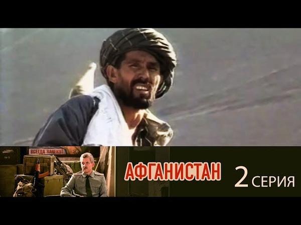 Афганистан. 2 серия