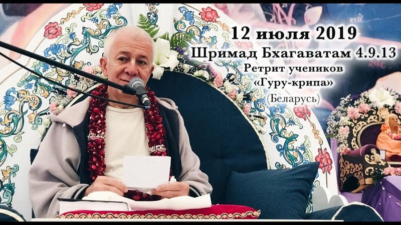 12 июля 2019 Шримад Бхагаватам 4.9.13 (Гуру-крипа, Беларусь)