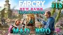 Изучаем вылазки. Харек цапнул за яйки ● FAR CRY NEW DAWN Deluxe Edition 18