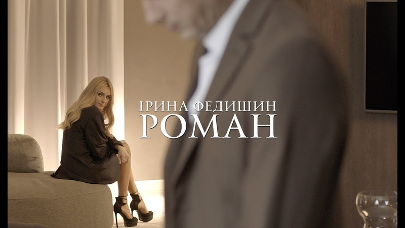 Прем'єра 🔺 ІРИНА ФЕДИШИН РОМАН OFFICIAL VIDEO