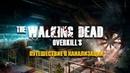 Overkill's The Walking Dead путешествие в канализации