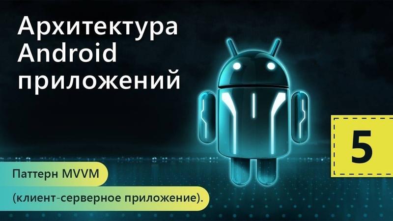 Паттерн MVVM (клиент-серверное приложение). Архитектура Android приложений. Урок 5