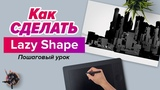 Как cделать Lazy Shape. Пошаговыи