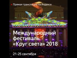 Фестиваль Круг света на Яндексе