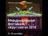 Фестиваль «Круг света» на Яндексе