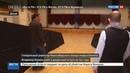 Новости на Россия 24 • То ли в Ницце, то ли в Сен-Тропе : Кехман ушел в декретный отпуск