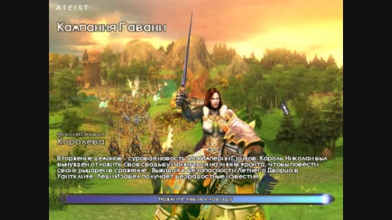 Heroes 5 - Королева: королева, восстание. (1-1, 2)