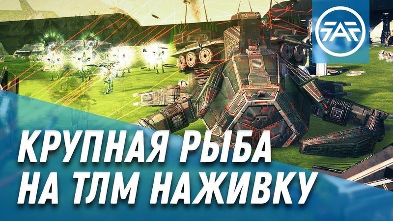 Крупная рыба на ТМЛ наживку [Adaptive Wonder Open 6v6] Supreme Commander: Forged Alliance