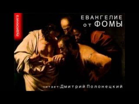 Евангелие от Фомы. Дидим Иуда Фома. Аудиокнига