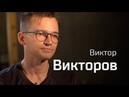 Виктор Викторов о западной рок-музыке и ее смыслах. По-живому