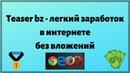 Teaser bz - легкий заработок в интернете без вложений!