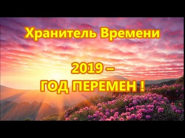 Хранитель Времени 2019 – ГОД ПЕРЕМЕН !