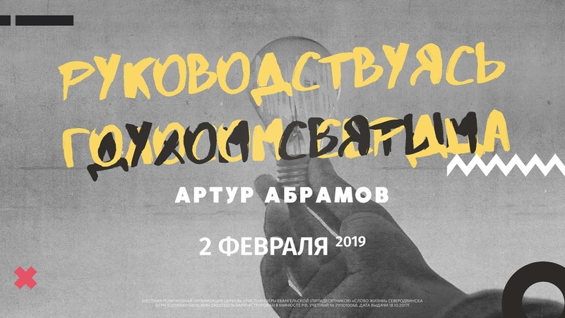 Руководствуясь голосом сердца Артур Абрамов 2 февраля 2019 Слово жизни Северодвинск
