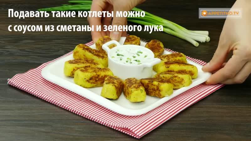 Бюджетное и вкусное блюдо для ленивых картофельные котлеты с зеленым луком!