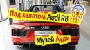 Автомобильный МУЗЕЙ AUDI в Германии Что под капотом у Audi R8 v10 Plus