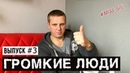Александр Богатырь про AZ13 успех и будущее miss spl