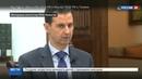 Новости на Россия 24 Асад сравнил вторжение США с действиями террористов